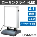 ローリングライト LED仕様+パックシート2枚 防水用 紙・ポスター使用可 要法人名 A1型