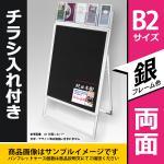 ポスターグリップスタンド看板パンフレットケース付B2/両面/シルバー PGSKP-B2RS アルミ製 個人宅配送不可屋内用