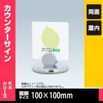 カウンターサイン【3】 KS-04 卓上用 シンプルな色形 個人宅配送不可