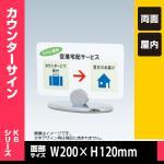 カウンターサイン【3】 KS-68 卓上用 シンプルな色形 個人宅配送不可