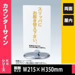 カウンターサイン【3】 KS-90 卓上用 シンプルな色形 個人宅配送不可