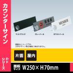 カウンターサイン【3】 PF-144 卓上用 シンプルな色形 個人宅配送不可  (選べるカラー)