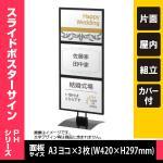 スライドポスターサイン PH-623 コピー用紙で手軽に掲示が可能 個人宅配送不可 ブラック