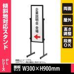 傾斜地対応スタンド【41】 PLT-30S 傾斜地・階段に設置可能 ブラック