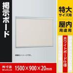 6702 掲示ボード 1500×900 ホワイトボード仕様 オフィス・公共の場に最適な掲示板 (選べるカラー)