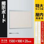 6702 掲示ボード 1500×900 マグネットクロス仕様 オフィス・公共の場に最適な掲示板 (選べるカラー)