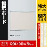 6702 掲示ボード 1200×900 掲示シート仕様 オフィス・公共の場に最適な掲示板 (選べるカラー)