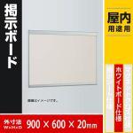 6702 掲示ボード 900×600 ホワイトボード仕様 オフィス・公共の場に最適な掲示板 (選べるカラー)