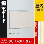 6702 掲示ボード 600×450 掲示シート仕様 シンプルなデザイン オフィス・公共の場に最適な掲示板 (選べるカラー)