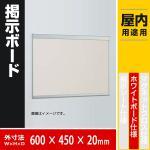 6702 掲示ボード 600×450 ホワイトボード仕様 シンプルなデザイン オフィス・公共の場に最適な掲示板 (選べるカラー)