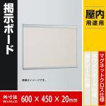 6702 掲示ボード 600×450 マグネットクロス仕様 シンプルデザイン オフィス・公共の場に最適な掲示板 (選べるカラー)