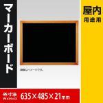 607Z マーカーボード 600×450 描ける 貼れるブラックボード (ブラウン)