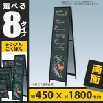 黒板Aサイン AKW-418 個人宅不可 法人配送のみ 両面タイプ