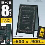黒板Aサイン AKW-169 個人宅不可 法人配送のみ 両面タイプ