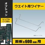 ウエイト用ワイヤー 2本セット 面板H600用 黒板Aサイン用 オプション品 個人宅不可 法人配送のみ 200mm
