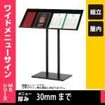ワイドメニューサイン【58】 MS-100 個人宅配送不可