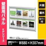 壁面用パネル【31】 KP-42 手軽に大容量の掲示が可能 個人宅不可 要法人名