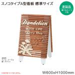 スノコタイプA型看板 標準サイズ #82000 屋内用 木製 サインボード(選べるスノコカラー)