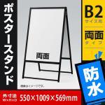 2387 ポスタースタンド B2 ブラック(屋外・防水) シンプルなフレームだからポスターが目立つ (両面)
