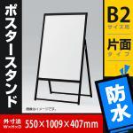 2386 ポスタースタンド B2 ブラック(屋外・防水) シンプルなフレームだからポスターが目立つ (片面)