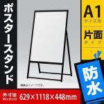 2386 ポスタースタンド A1 ブラック(屋外・防水) シンプルなフレームだからポスターが目立つ (片面)