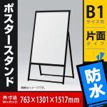 2386 ポスタースタンド B1 ブラック(屋外・防水) シンプルなフレームだからポスターが目立つ (片面)