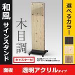 和風サインスタンド(キャスター付) りきゅうAC-15 耐久性抜群の木目柄シートでラッピング (選べるカラー)