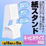 紙スタンド キャビネサイズ対応 【10枚入×5袋】 スチレンボード用 紙製スタンド (ホワイト)