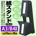 紙スタンド A3・B4対応 【10枚入×5袋】 スチレンボード用 紙製スタンド (ブラック)