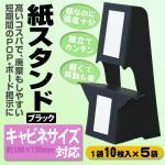 紙スタンド キャビネサイズ対応 【10枚入×5袋】 スチレンボード用 紙製スタンド (ブラック)