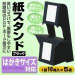 紙スタンド ハガキサイズ対応 【10枚入×5袋】 スチレンボード用 紙製スタンド (ブラック)