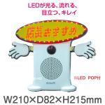 MC-F05 呼び込み君 LED POP付き 仕様変更しました。 (人感センサー)