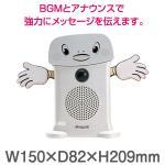 MC-F06 呼び込み君 LED POPなし 仕様変更しました。 (人感センサー)