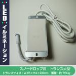 LEDイルミネーション スノードロップ用 【プロ仕様】ご家庭用にも (トランス大型)