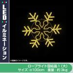 LED ロープライト雪結晶 1(大) 【プロ仕様】ご家庭用にも (選べるLEDカラー)