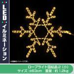 LED ロープライト雪結晶 2(小) 【プロ仕様】ご家庭用にも (選べるLEDカラー)