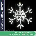 LED ロープライト雪結晶 5(小) 【プロ仕様】ご家庭用にも (ホワイト)