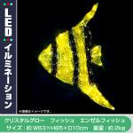 LEDイルミネーション クリスタルグロー フィッシュ 【プロ仕様】ご家庭用にも (エンゼルフィッシュ)