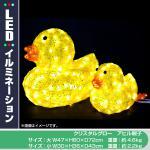 LEDイルミネーション クリスタルグロー 【プロ仕様】ご家庭用にも (アヒル親子)