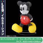 LEDイルミネーション 3Dクリスタルモチーフ 人気のディズニー (ウォーキングミッキーマウス)