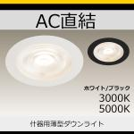 什器用薄型ダウンライト テス・ライティング 陳列棚用照明 (選べる色温度・カラー)