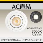 φ75什器用薄型ユニバーサルダウンライト テス・ライティング 陳列棚用照明 (選べる色温度・カラー)