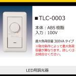 LED用調光器 TLC-0003 テス・ライティング LED