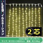 2芯1000球カーテンライト 【プロ仕様】ご家庭用にも (選べるLEDカラー)