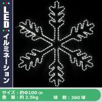 BIG ロープライトスノーフレーク13  【プロ仕様】ご家庭用にも (ホワイト)