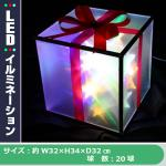 ホログラム ギフトボックス小型 【プロ仕様】ご家庭用にも (マルチ)