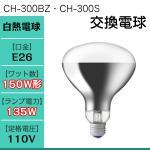 屋外投光用アイランプ 散光形 150W形 135W RF110V135WH 屋外用ライト