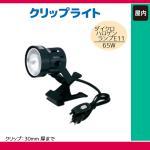 クリップライト 65W HLC-110PB 屋内 照明 おしゃれ  ブラック