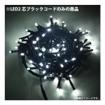 LEDイルミネーション 2芯ブラックコード プロ仕様 ご家庭用にも  (選べるLEDカラー)