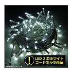 LEDイルミネーション 2芯ホワイトコード プロ仕様 ご家庭用にも  (選べるLEDカラー)